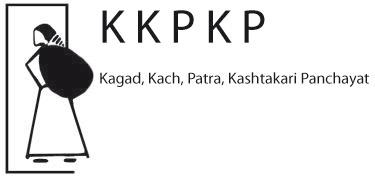 KKPKP-kagad-kach-patra-kashtakari-panchayat